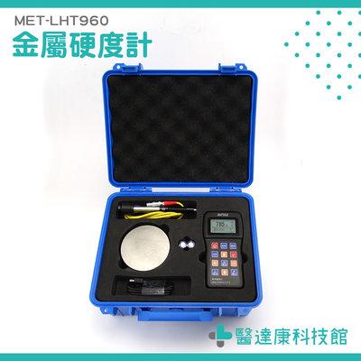 金屬里氏洛氏硬度計 布氏洛氏維氏 鋼材鋼鐵鋁合金 里氏硬度計 MET-LHT960 高精度金屬硬度計