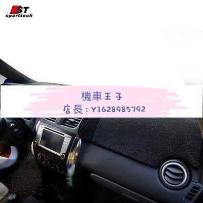 【機車王子】Suzuki 鈴木 Auto Swift S-CROSS中控儀表臺遮光墊 避光墊 防反光⊰尾牙巨惠