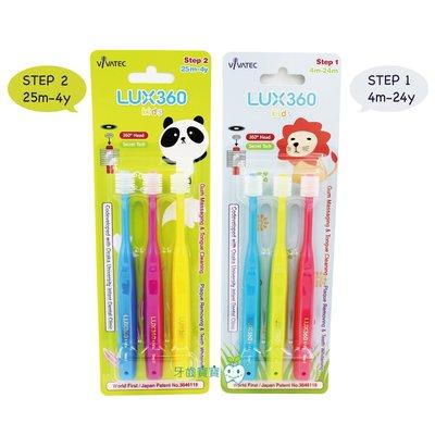 日本 VIVATEC Lux360 幼童牙刷 Step1 / Step2 三入組