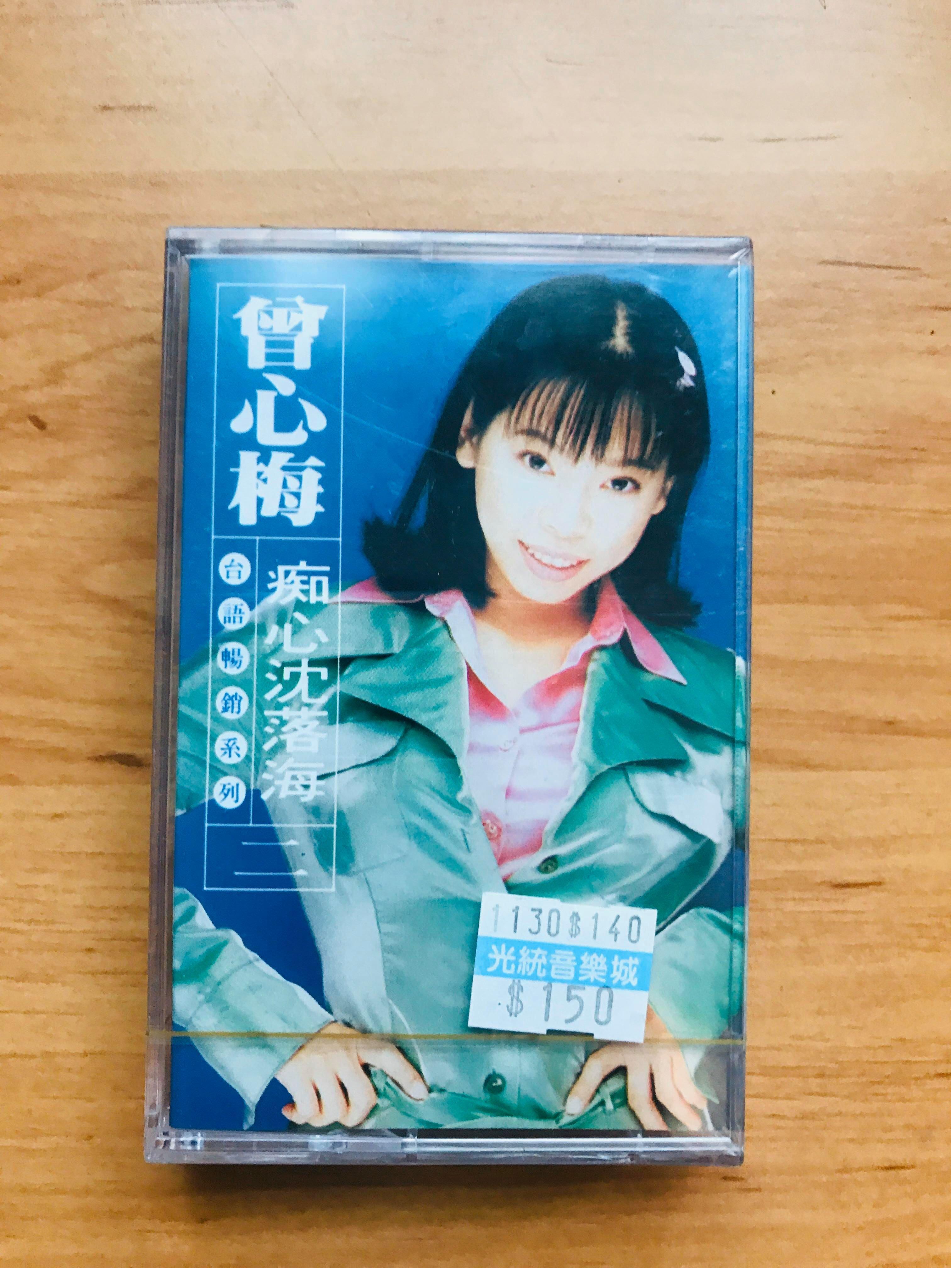 365唱片行 - 曾心梅  癡心沉落海 卡帶 錄音帶 未拆 台灣販售正版