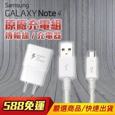 三星 Note 4 S6 Edge 充電器+傳輸線 套餐組 旅充 變壓器 QC 2.0 快充 USB