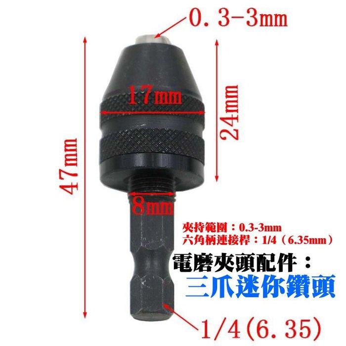 🔥台灣現貨[149特賣]電磨夾頭配件:六角桿三爪迷你鑽頭(夾持範圍:0.3-3mm)💎可調夾持距夾頭 電磨