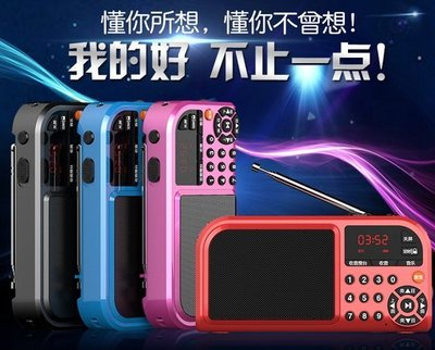 (+16G記憶卡)♪ 凡丁 多功能插卡音箱 加強版 收音機 超長播放時間 隨身聽 手電筒 插卡 MP3 FM 播放器