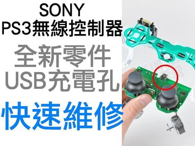 PS3 無線控制器 手把 把手 D3 ...