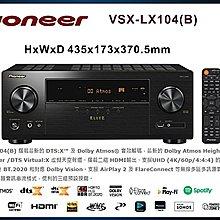 盛昱音響#英國Q Acoustics Concept 40+C+CS-6R+PIONEER VSX-LX104 劇院組合