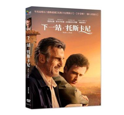 『DINO影音屋』20-10【全新正版-電影-下一站,托斯卡尼-DVD-全1集1片裝-連恩尼遜、麥可李察遜】