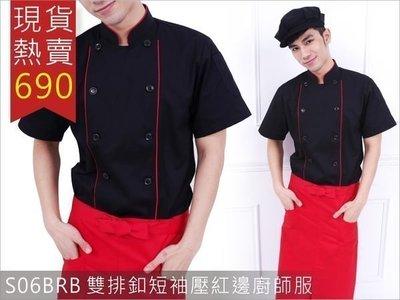S06BRB職業用廚師服/厚/雙排扣/短袖!!A1