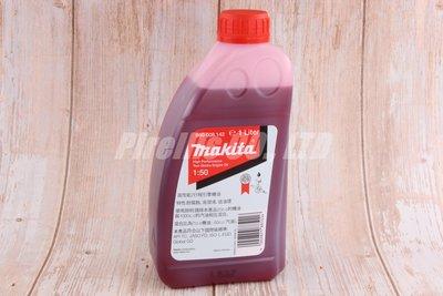 【南陽貿易】德國製 日本牧田 MAKITA 二行程機油 2T混合機油 鏈鋸機油 吹葉機油 割草機油