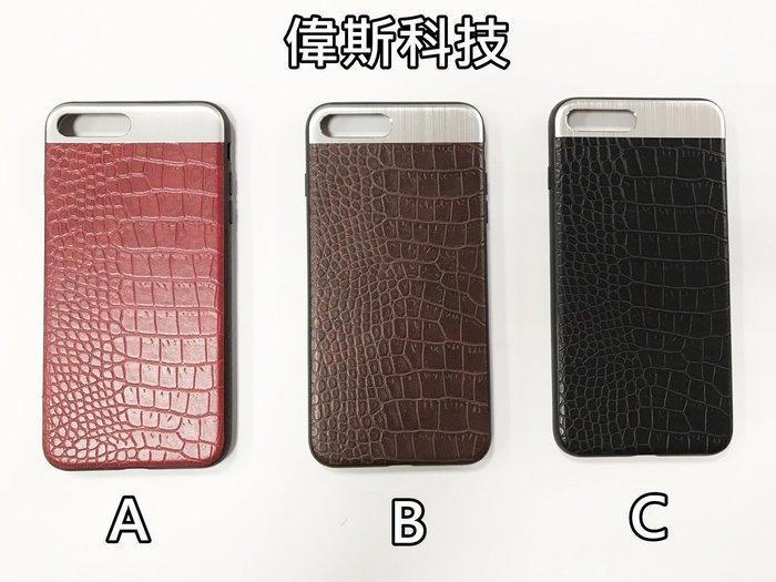 ☆偉斯科技☆ APPLE IPHONE 7 Plus 時尚皮革紋 新潮款~ 多樣款式顏色隨你挑選~現貨供應中~