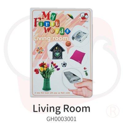 桌遊趣【KIDDY KIDDO】Living Room(童書) 三五好友 聚會 同樂 益智遊戲 淺能開發 寓教於樂
