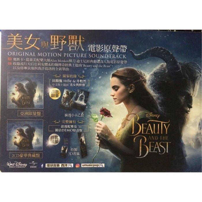 《全新》美女與野獸 Beauty And The Beast 電視原聲帶 宣傳珍珠看板