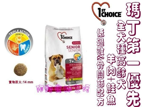【阿肥寵物生活】瑪丁-全犬種高齡犬羊肉+鯡魚低過敏+骨關節12kg/眼睛及心血管功能保健