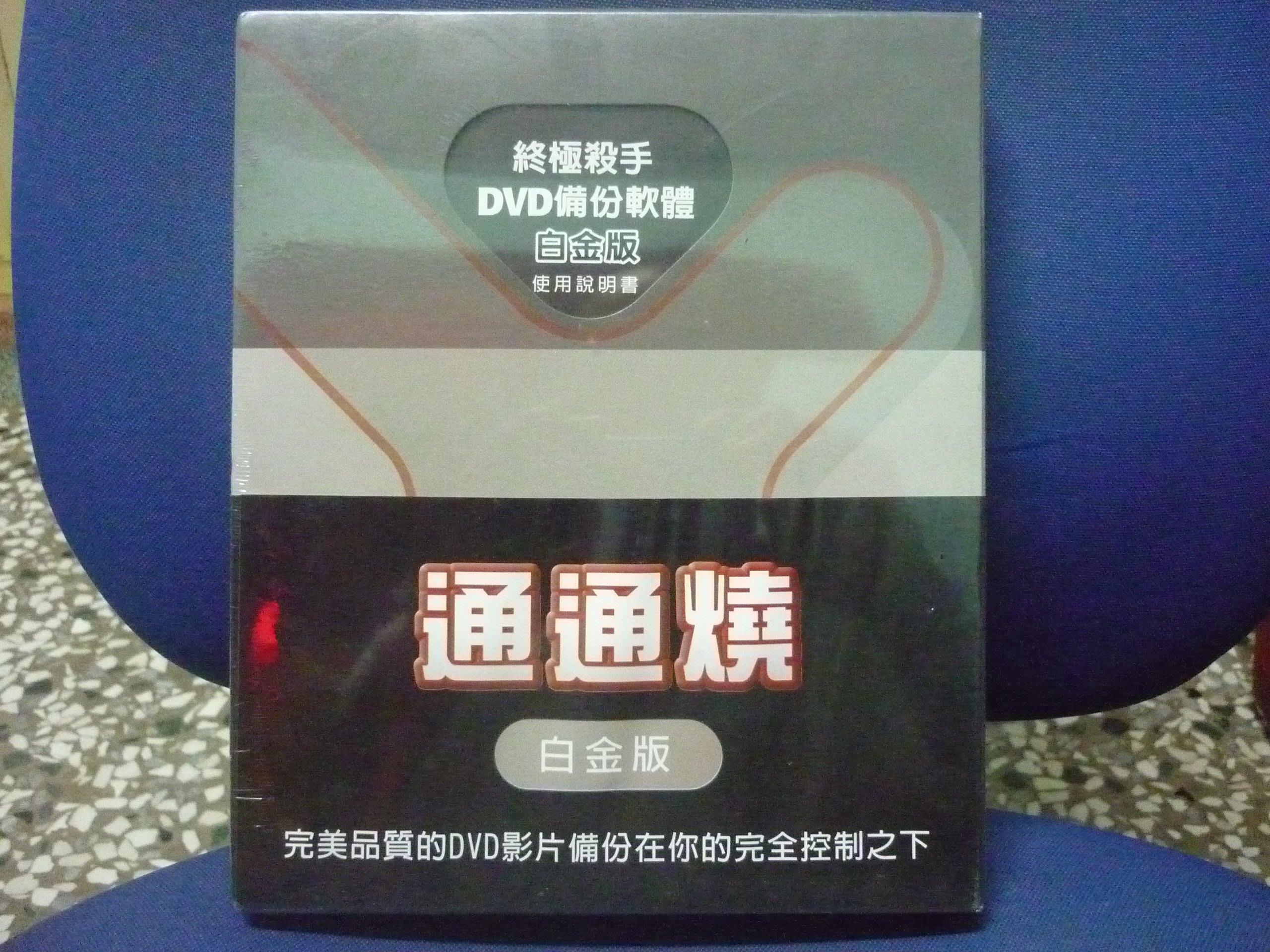 (゚Д゚)♛⛄ [2F區] (絕版) 通通燒白金版-DVD備份軟體-下標即得標♛ (ゝ∀・)