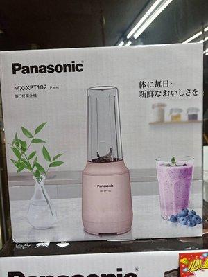 Panasonic 國際牌 隨行杯果汁機 (MX-XPT102) 現貨 粉白雙色 全新商品