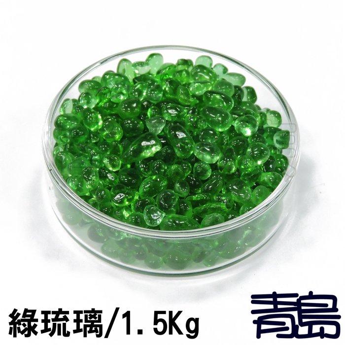PN。。。青島水族。。。G00019魚缸造景底砂 琉璃系列 彩色水晶琉璃砂 水草缸裝飾 開運 招財==綠琉璃1.5kg