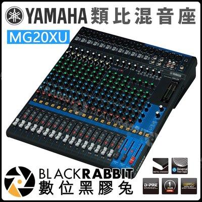 數位黑膠兔【 YAMAHA MG20XU 混音機 Mixing Console 】MIX XLR 20線性 立體聲 混音
