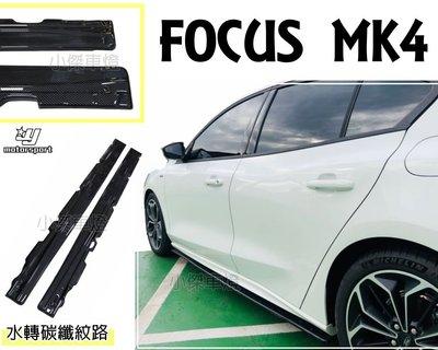 JY MOTOR 車身套件 - FOCUS MK4 2019 19 年 專用 水轉印 卡夢紋路 側裙 定風翼 另有亮黑款