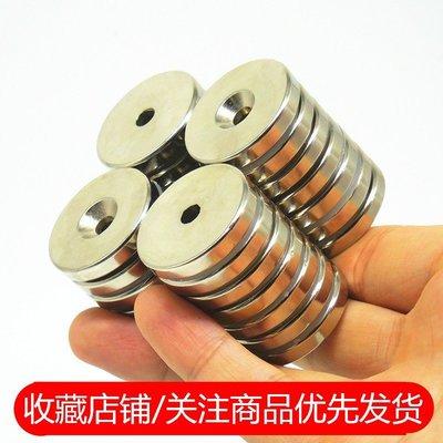 【全館免運】--強吸鐵石30x5mm帶孔強力磁鋼圓形打孔磁鐵30*5mm強力磁鐵圓形磁鐵