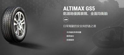 三重 近國道 ~佳林輪胎~ 將軍輪胎 ALTIMAX GS5 195/55/16 四條送3D定位 馬牌副牌 非 CC6