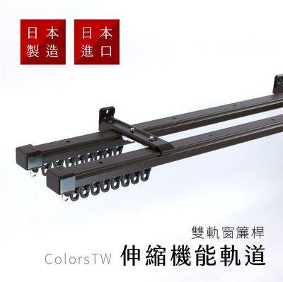 【伸縮】雙軌伸縮軌道 110-200cm 日本製 日本進口 滑順 好拉 簡單 DIY 裝潢 ※請留言需要的顏色
