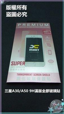 金山3C配件館 三星 SM-A305/A30 A505/A50 9H滿版全膠鋼化玻璃貼 鋼化貼 鋼膜 貼到好$250