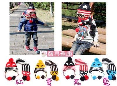 寶貝倉庫~ ~ 國旗五角星兒童套帽~(圍巾 帽子)~針織帽~毛線帽~幼兒套帽~童帽~外出拍照 ~4色可選