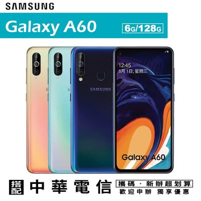 Samsung A60 6G/128G 攜碼中華電信4G上網月繳699 手機優惠 高雄國菲五甲店
