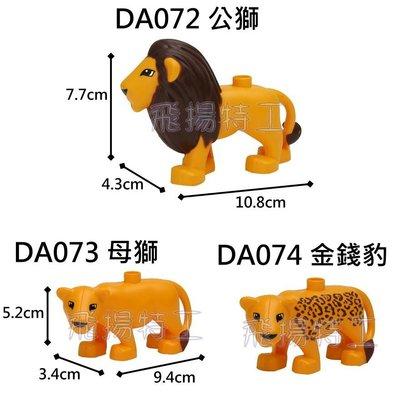 【飛揚特工】大顆粒 積木散件 動物 獅子 公獅 母獅 金錢豹(非樂高,可與 LEGO DUPLO/得寶/德寶 系列相容)