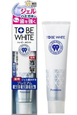 日本 TO BE WHITE 牙齒亮白凝膠狀牙膏 加強版 60g Kevin老師推薦