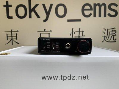 缺貨 東京快遞耳機館  耳擴 拓品 TOPPING L30 帶前級功能 耳機擴大機 完美搭配