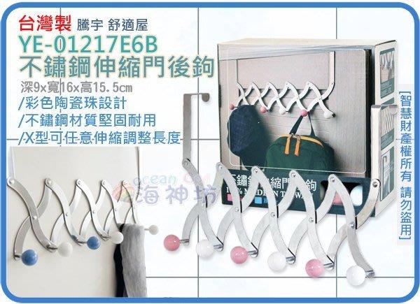 =海神坊=台灣製 TENG YU YE-01217E6B 不鏽鋼伸縮門後鉤 6掛鉤 門後掛勾 長度可調 免施工 6入免運