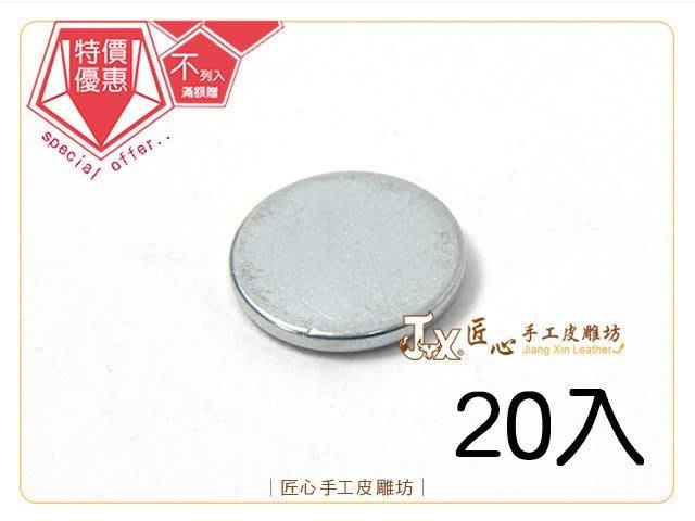 ☆ 匠心手工皮雕坊 ☆ 隱形磁釦12mm(銀) 20入(A8612-2) /隱型磁釦 皮革 拼布 DIY 強力磁鐵