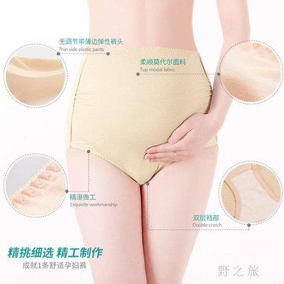 孕婦內褲  莫代爾高腰托腹純棉襠懷孕期不抗菌透氣舒適非可調節褲頭 KB10600【現貨】