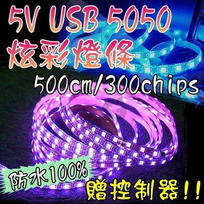 現貨 光展 5V USB 5050炫彩燈條 幻彩燈條 5米300顆5050含控制器 防水燈 背景燈 氣氛燈 燈條 行動充