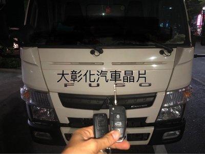 大彰化汽車晶片三菱汽車福壽五期環保中華三菱FUSO折疊遙控器FUSO遙控器