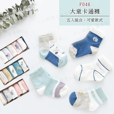 【大山野營】大童卡通襪(五入組) F046 動物造型襪 兒童襪 中筒襪 童襪 適4至6歲