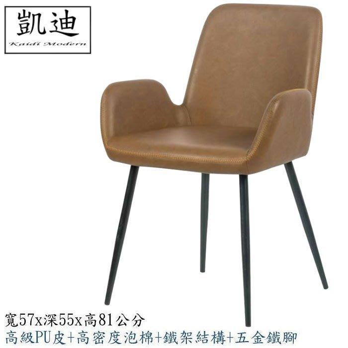 【凱迪家具】F3-33-3工業風黑鐵腳棕色皮餐椅/桃園以北市區滿五千元免運費/可刷卡