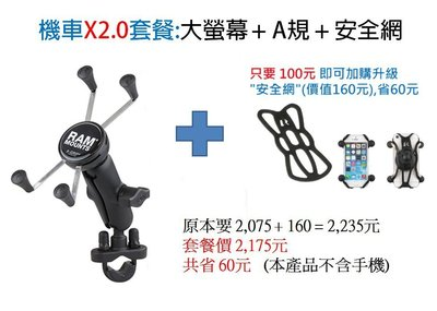 [美國 Ram Mounts 正式進口商] 機車手機架 X2.0套餐: 大螢幕 + A規 + 安全網