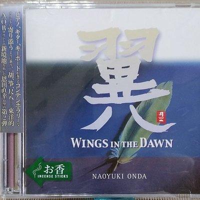 【新月集】療癒 CD 翼  WINGS...