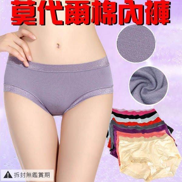人魚朵朵  莫代爾棉內褲  三角內褲 女內褲 棉質 中低腰 無痕內褲 性感內褲 平口緹花 輕盈透氣 彈性貼身 多色