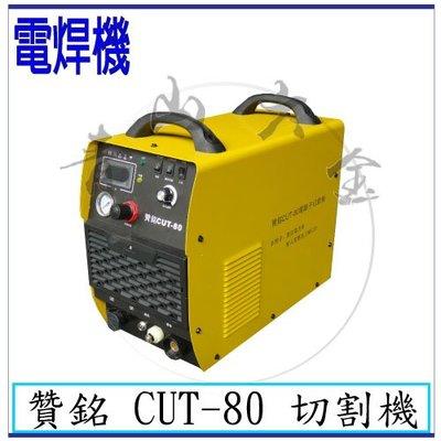 『青山六金』現貨 附發票 贊銘 CUT-80 切割機 電離子切割器 氬焊機 變頻氬焊機 CO2焊機 焊條 電焊機
