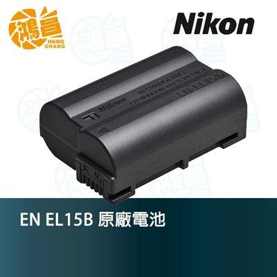 【鴻昌】NIKON EN-EL15b 原廠電池 全新盒裝鋰電池Z7、Z6、D7500、D850、D610、D750適用