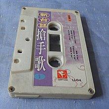 紫色小館8-------新台語搶手歌1