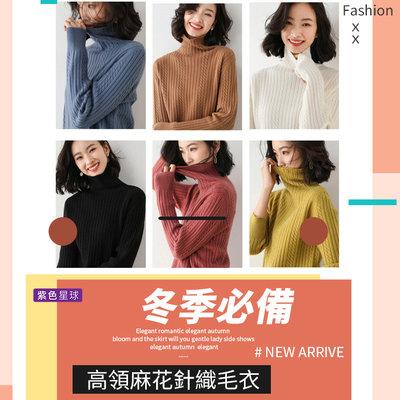 【紫色星球】只賣好棉 針織衫 毛衣 長袖針織衫 高領上衣 高領針織衫 麻花毛衣【DA22】高領毛衣 針織上衣 M-2XL