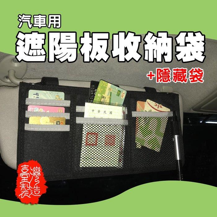 金德恩 台灣製造 汽車遮陽板專用款 多功能收納袋/收納夾