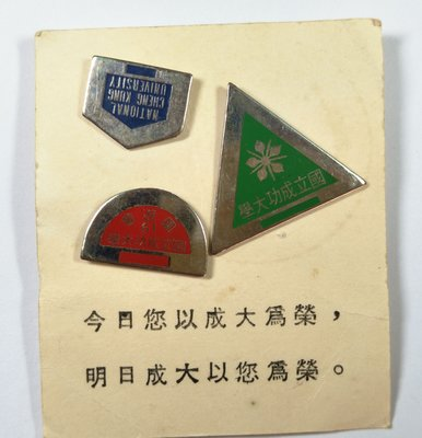 【樵 山 棧】早期老徽章-成功大學-61年