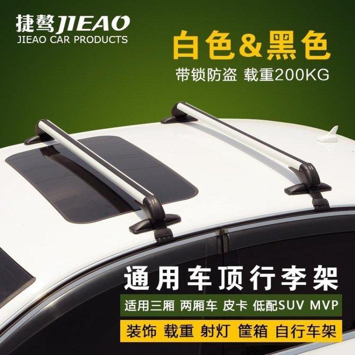 行李架 汽車行李架橫桿通用鋁合金轎車車頂架橫桿自行車架載重行李架