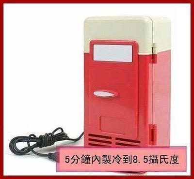 【多多百貨 93】新冷熱 兩用型 迷你USB小冰箱 方便,快速製冷制熱版,清涼一夏!特價搶吧!