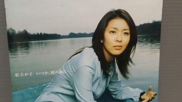松隆子 何時下的櫻花雨 いつか、櫻の雨に 日本女歌手 CD片況佳 有歌詞佳