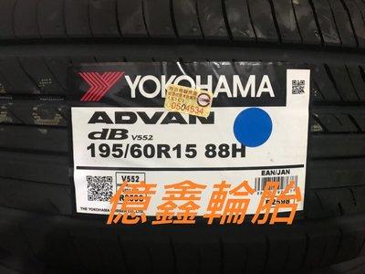 《億鑫輪胎 三峽店》橫濱輪胎 YOKOHAMA  V552  195/ 60/ 15  頂級性能胎 日本製造 超優惠 新北市